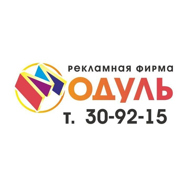 Рекламная фирма МОДУЛЬ
