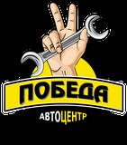 тел. 33-33-52 Автоцентр Победа
