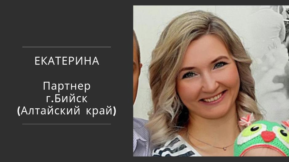 Екатерина, партнёр в г. Бийск (Алтайский край)