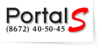 Портал S