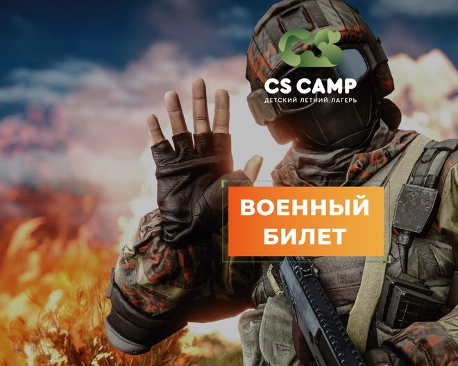 Ты боец, моделируем наш спецназ. Пройди обучение и получи новые знания и навыки. Прояви себя и стань командиром взвода.