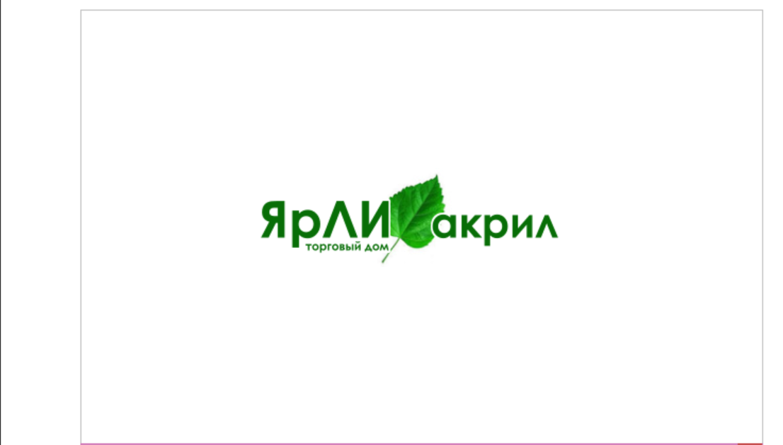 Торговый Дом ЯрЛИ Акрил