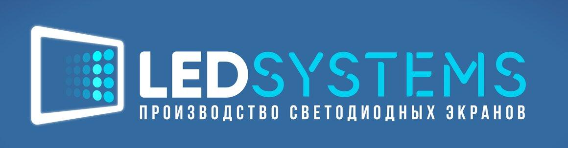 """Led Systems - производство светодиодных экранов """"под ключ"""""""