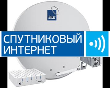 Спутниковый интернет от ТРИКОЛОР ТВ