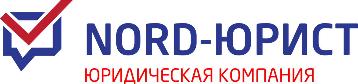 NORD ЮРИСТ