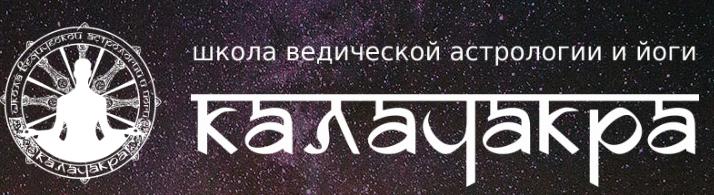 Школа ведической астрологии и йоги Калачакра