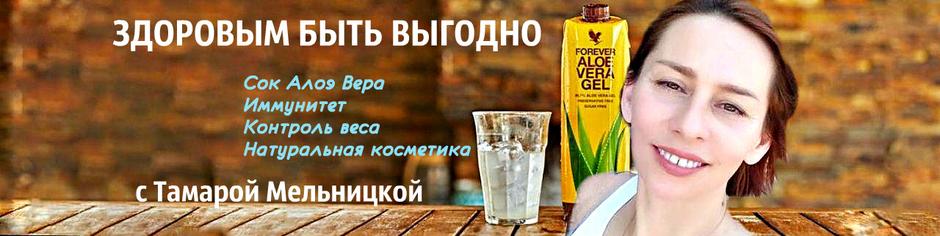 Натуральный сок алоэ вера, 1л.