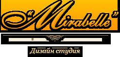 """Дизайн-студия """"Мирабель"""""""