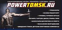 Powertomsk - специализированный магазин тренажеров, спортивного питания и массажного оборудования