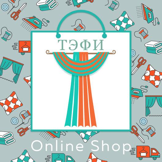 """Купить готовые шторы в интернет магазине """"ТЭФИ"""""""