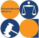 """""""Центр Медиации и Права"""" Владимирская область"""