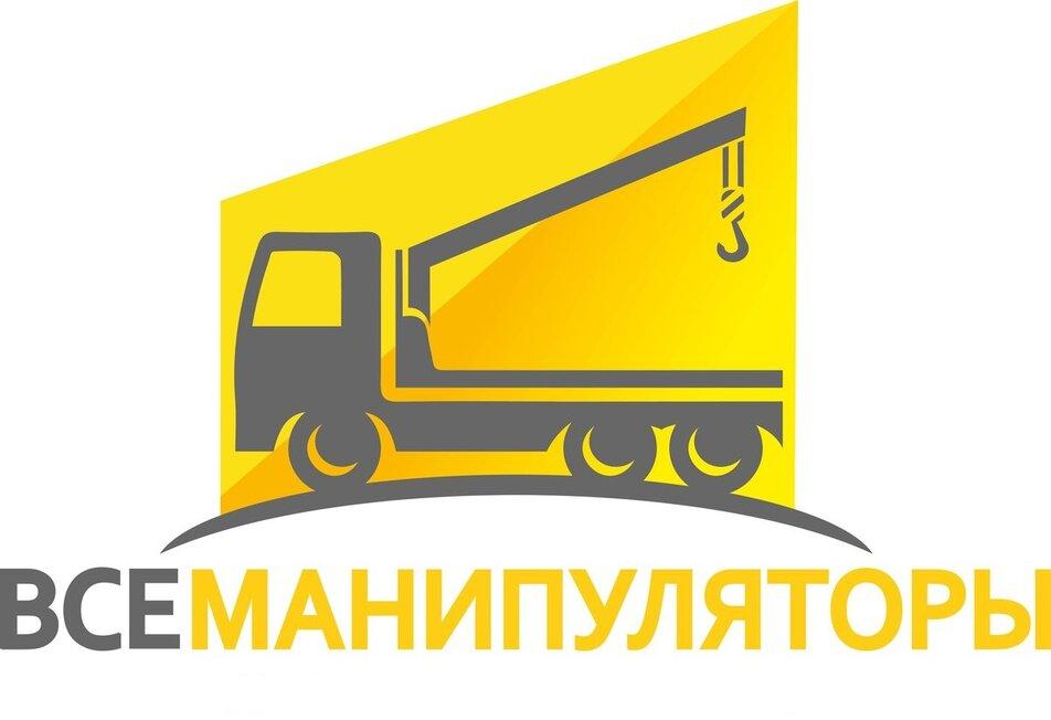 Услуги Манипуляторов в Челябинске