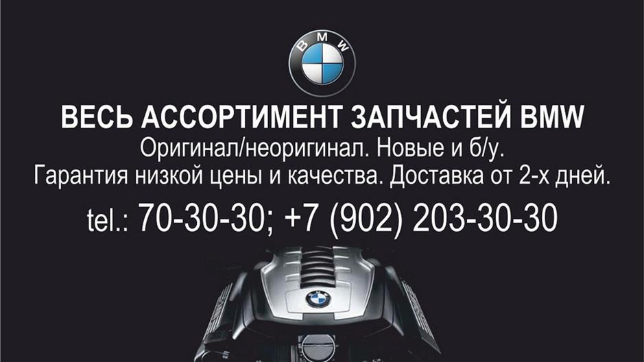 Весь ассортимент запчастей BMW под заказ! Гарантия низкой цены! Безпредоплаты!