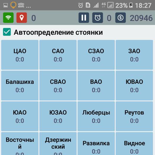 Стоянки в Москве и Московской области.