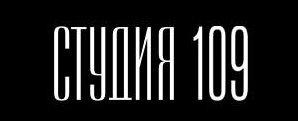 Студия 109