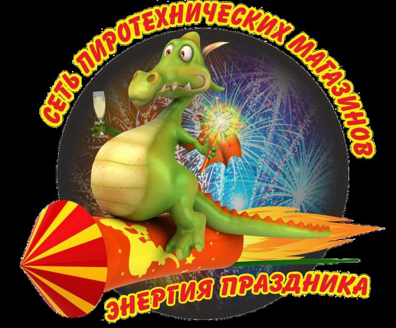 """Салюты и фейерверки от """"Энергии Праздника"""""""