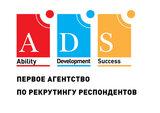 """ADS специализируется на рекрутинге респондентов с 2013 года.  Является лауреатом конкурса Гильдии Маркетологов в номинации """"Лучший маркетинговый проект 2015-2016г"""" Проектный кейс: """" Создание узко-специализированного (рекрутинг респондентов) исследовательского агентства"""" Диплом.     Миссия агентства ADS.  Упростить систему рекрутинга в Москве, сделать этот процесс более оперативным и менее затратным для исследователей рынка.      Мы помогаем компаниям и корпорациям достигать большего в своем бизнесе, предоставляя самый важный ресурс для проведения исследований - качественных респондентов.    ADS не прибегает к услугам сторонних рекрутеров/партнеров. Имеет свой укомплектованный штат сотрудников.   Среди клиентов агентства: «Лаборатория Касперского» Медиакомпания """"IVI"""", """"Промсвязьбанк"""", «eSolutions» входит в Otto Group Россия, Национальное агентство финансовых исследований """"НАФИ"""", Всероссийский центр изучения общественного мнения """"ВЦИОМ"""", """"Альфа-Банк"""", """"Мишлен"""" и другие уважаемые компании. """"Отзывы клиентов"""".    Статьи ADS"""