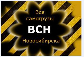 Заказ самогруза в Новосибирске
