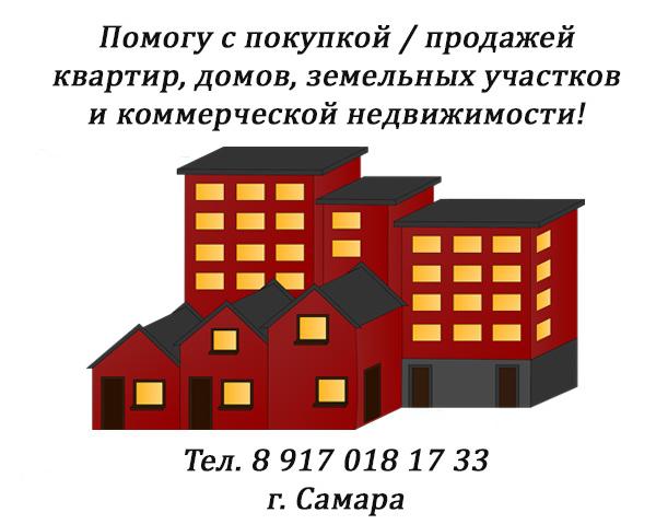 Сопровождение   сделки, защита от мошенников подготовка пакета документов.  Консультация бесплатно.