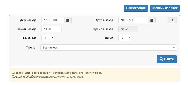 Встраиваемый модуль расчета стоимости для сайта.