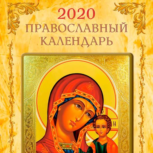 Календарь Православный 2020