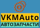 Запчасти на иномарки и отечественные автомобили, легковые и грузовые, тракторы, спецтехнику и мототехнику