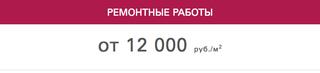 Ремонтные работы от 12 000 руб./м2