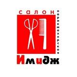 Салон Имидж проводит набор на свободные вакансии парикмахера - универсала