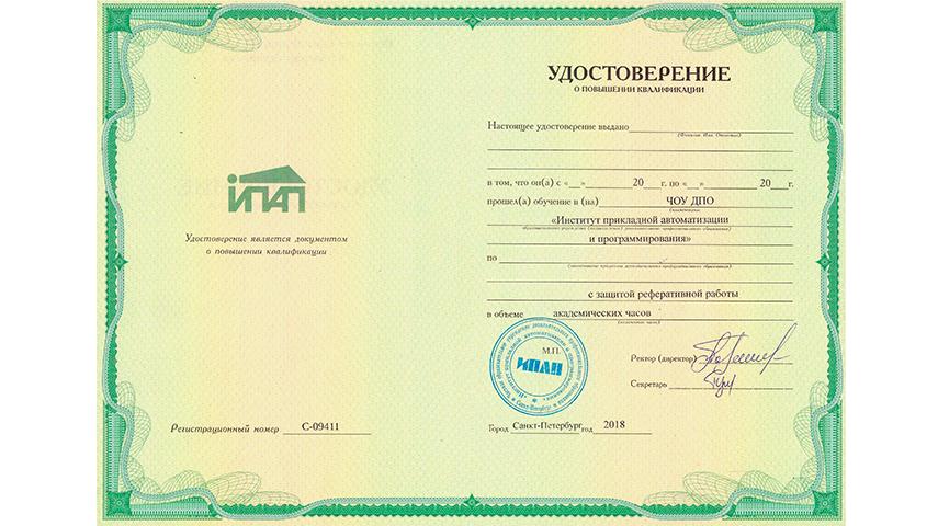 Удостоверение о повышении квалификации по курсу «Сметное дело в строительстве»