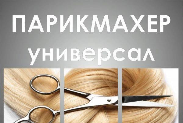 Мастер парикмахерского искусства