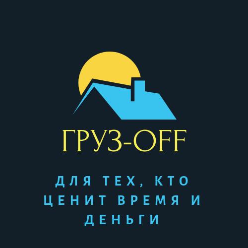 ГрузОФФ