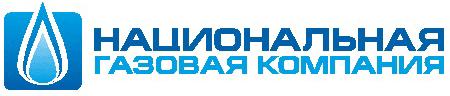 ООО «Национальная Газовая Компания»
