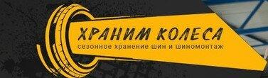 Сезонное хранение колес, шиномонтаж в СПб