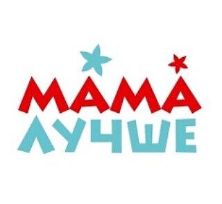 Мама Лучше