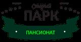 Пансионат Старый Парк