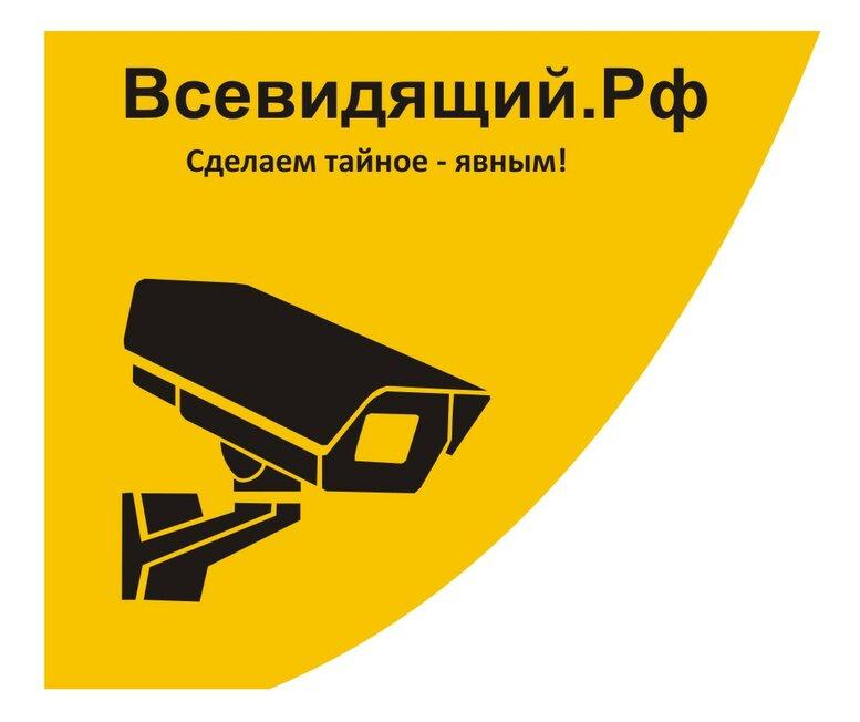Всевидящий - системы видеонаблюдения