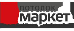 Потолок маркет / Натяжные потолки в Екатеринбурге