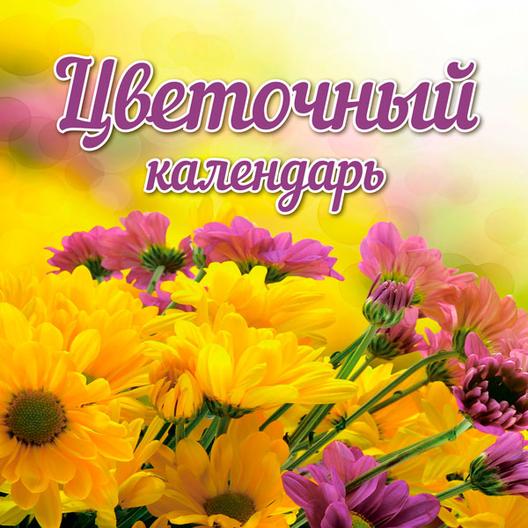 Календарь Цветочный 2020