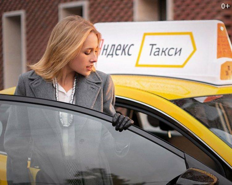 Регистрируйся на Яндекс.Такси