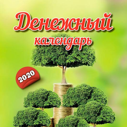 Календарь Денежный 2020