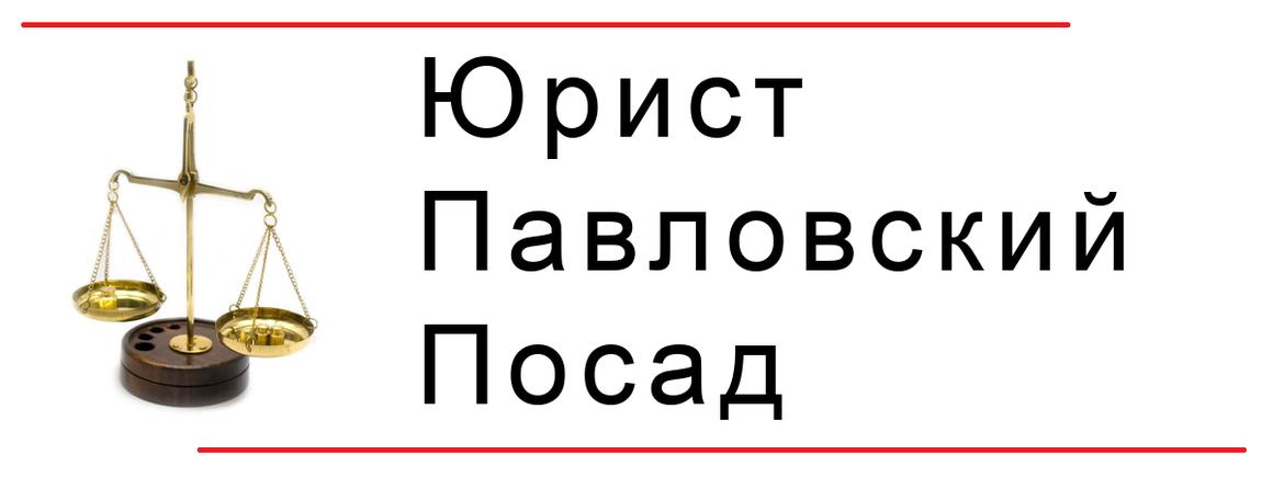 Юрист Павловский Посад