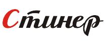 Компания Стинер