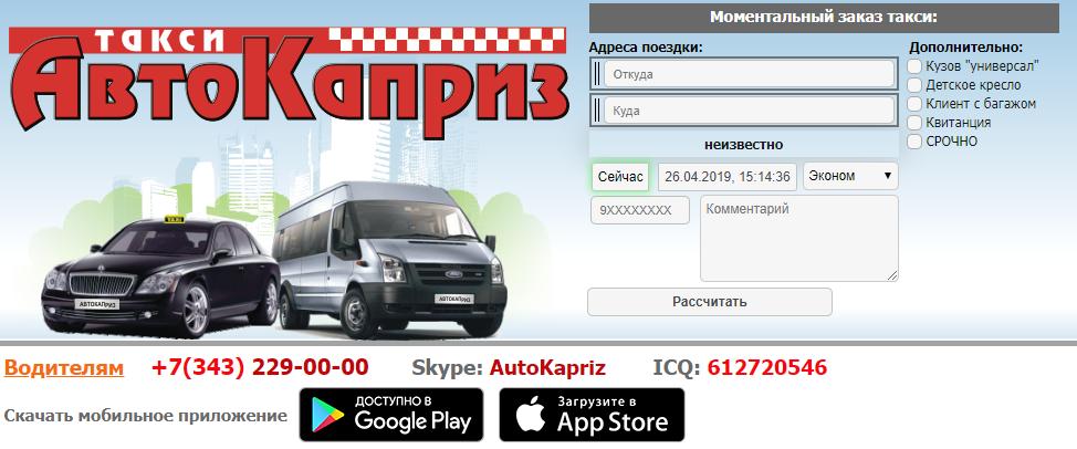 Заказ такси в Екатеринбурге