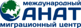 Международный Миграционный Центр АНАТ