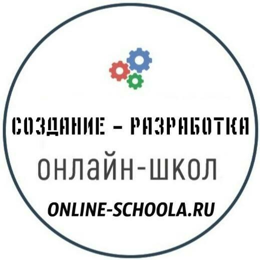 Сделаем прибыльную онлайн школу