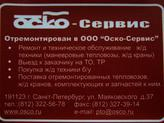 ОСКО Сервис