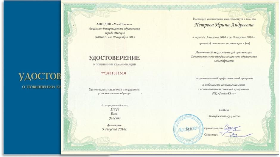 Удостоверрение о повышении квалификации установленного образца в соответствии с Федеральным законом от 29.12.2012 № 273-ФЗ Об образовании в РФ