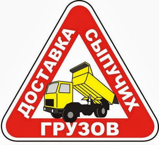 Закажите карьерный песок от 200 рублей за 1 куб. м. и получите доставку уже через 1 час с помощью транспорта нашей компании