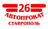 Автопрокат26