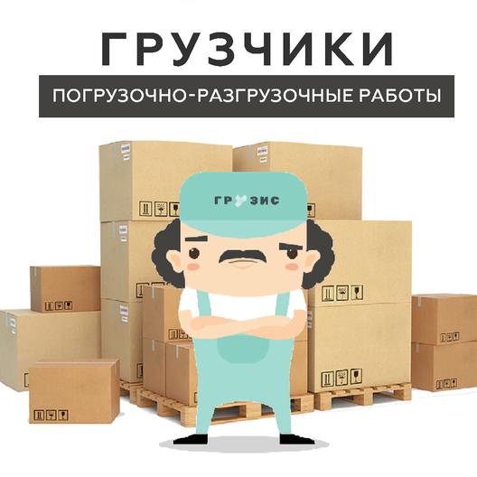 Услуги грузчиков в нижнем НовгородеНижнем